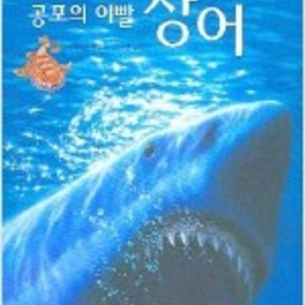 (공포의 이빨) 상어 [동물도서]