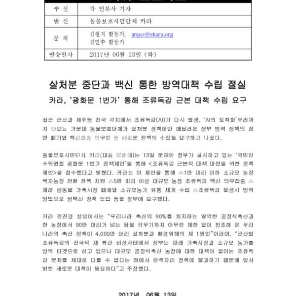 [보도자료] 광화문1번가-조류독감대책 [문서류]