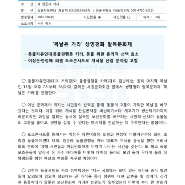 (보도자료 1차) 생명평화 말복문화제 [문서류]