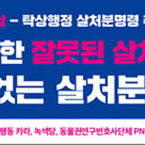 (현수막) 살처분명령 취소청원 청와대 기자회견 [사진그림류]