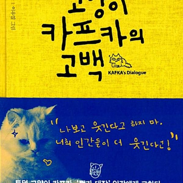 고양이 카프카의 고백 = Kafka´s dialogue [동물도서]