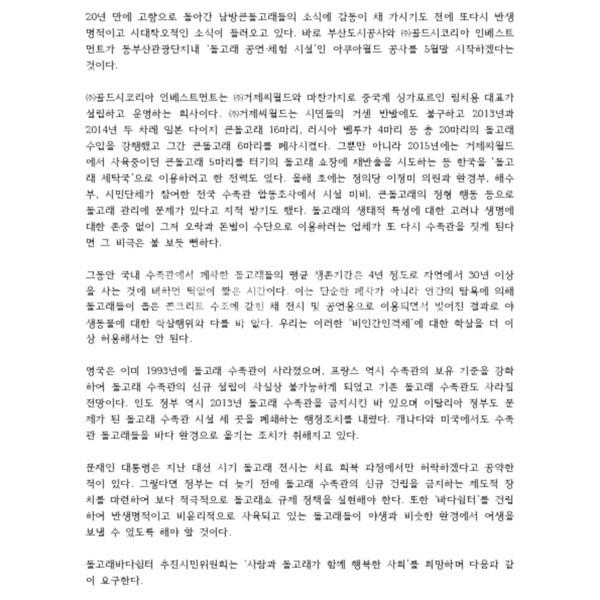 [기자회견문] 돌고래 바다쉼터 추진위 공동 기자회견문 [문서류]