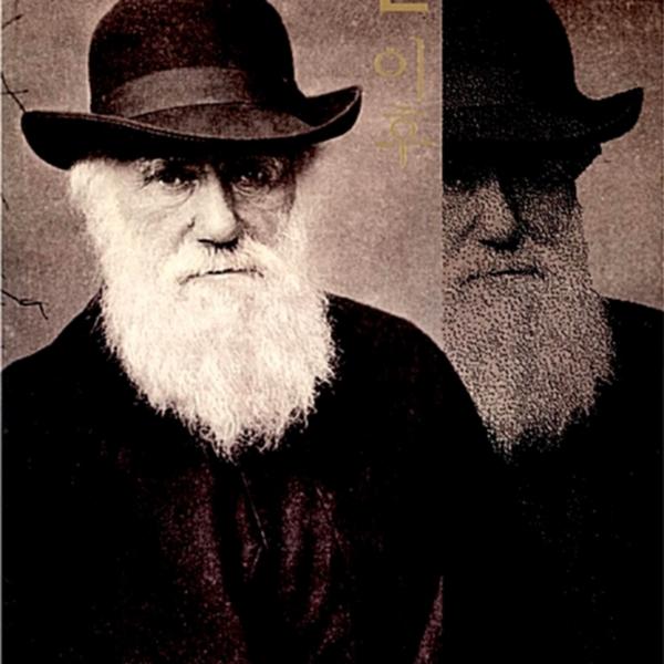 다윈 이후 : 다윈주의에 대한 오해와 이해를 말하다 [동물도서]