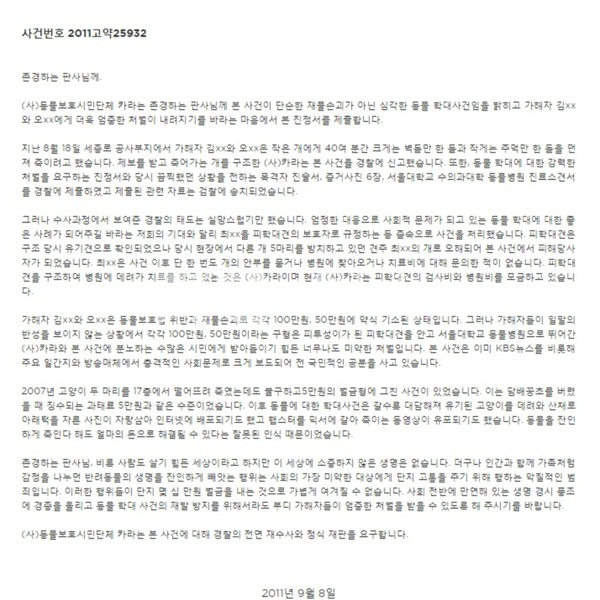 소망이 사건번호 2011고약25962 진정서 [문서류]