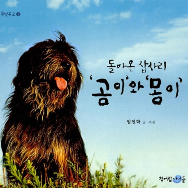 (돌아온 삽사리)곰이와 몽이 [동물도서]