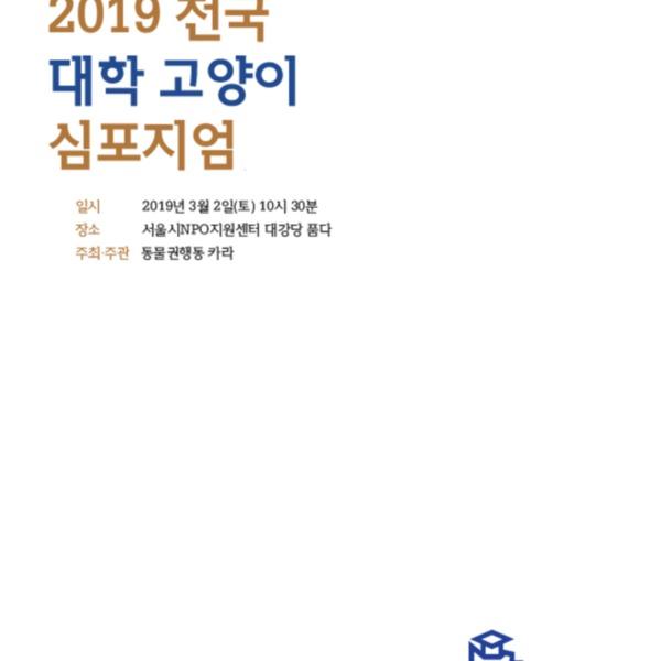 [자료집]2019 전국 대학 고양이 심포지엄 [도서간행물류]