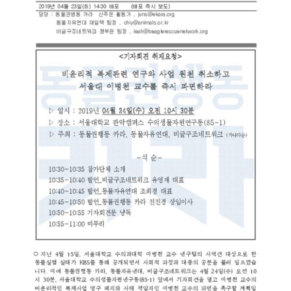 [취재요청]비윤리적사업 취소 이병천교수 파면 기자회견 [문서류]