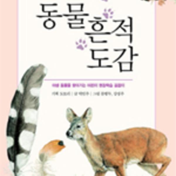 (세밀화로 그린) 동물 흔적 도감 : 야생 동물을 찾아가는 어린이 현장학습 길잡이 [동물도서]