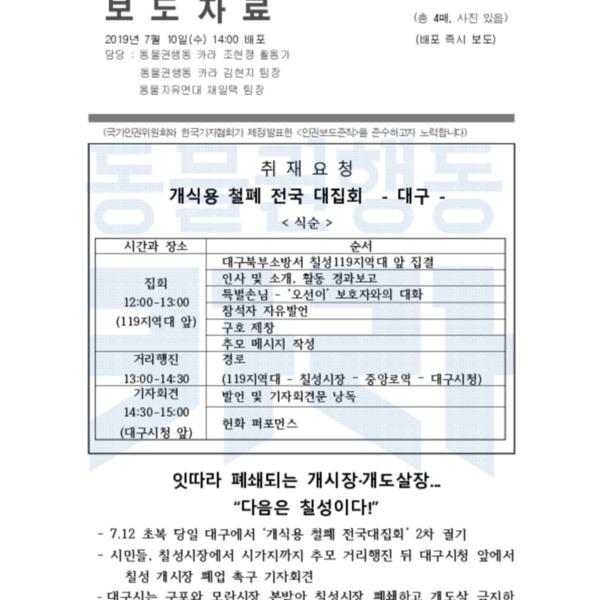 [3차 보도자료] 개식용 철폐 전국 대집회 [문서류]