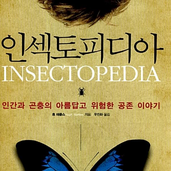 인섹토피디아 : 인간과 곤충의 아름답고 위험한 공존 이야기 [동물도서]