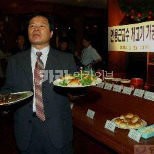 [2002.05.25] 안용근 교수의 개고기 가공식품, 화장품 발표회 반대시위