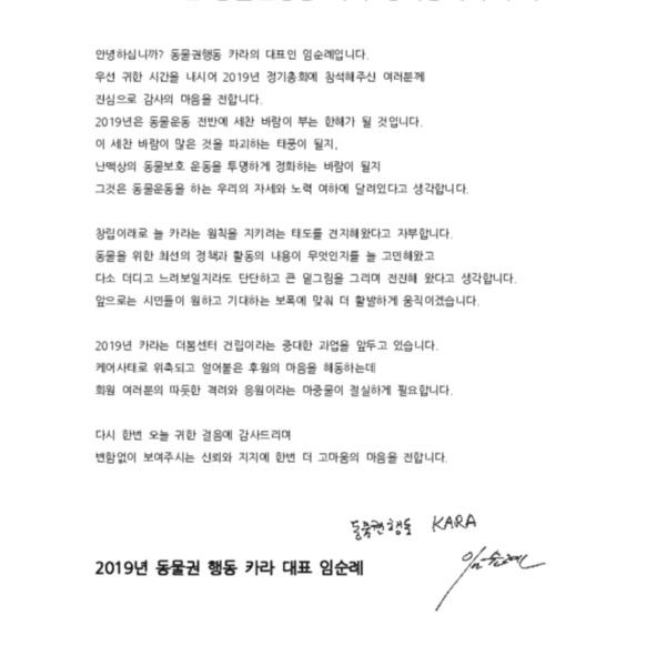 [회의자료] 2019년 정기총회 자료집 [문서류]