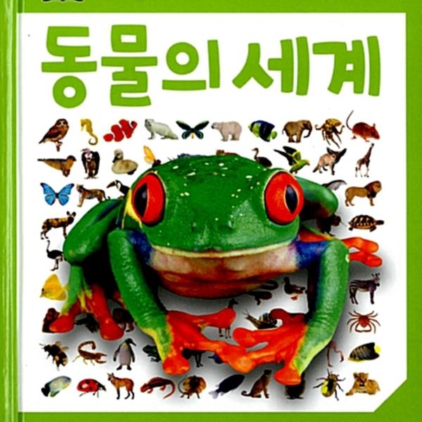 동물의 세계 [동물도서]