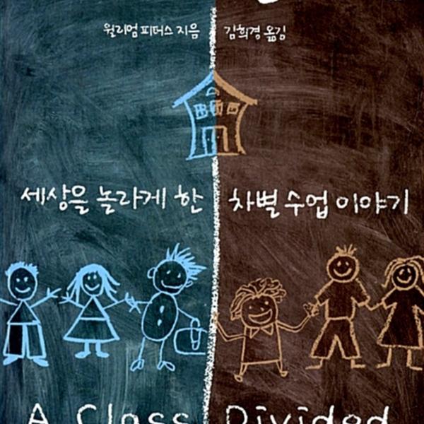 푸른 눈, 갈색 눈 : 세상을 놀라게 한 차별 수업 이야기 [동물도서]