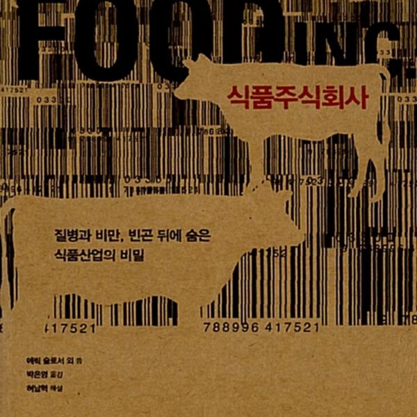 식품주식회사 : 질병과 비만, 빈곤 뒤에 숨은 식품산업의 비밀 [동물도서]