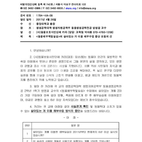 [공문]중앙대생명공학대학생명자원공학부(방명걸교수) [문서류]