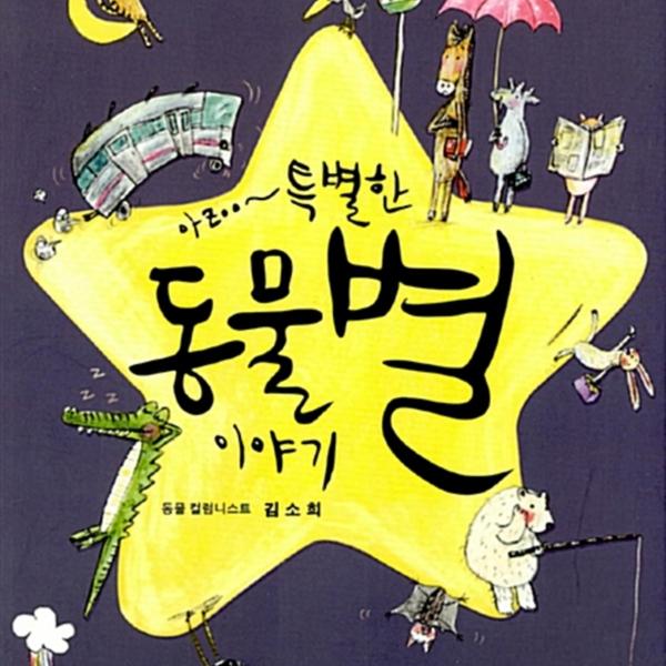 (아zoo~) 특별한 동물 별 이야기 [동물도서]