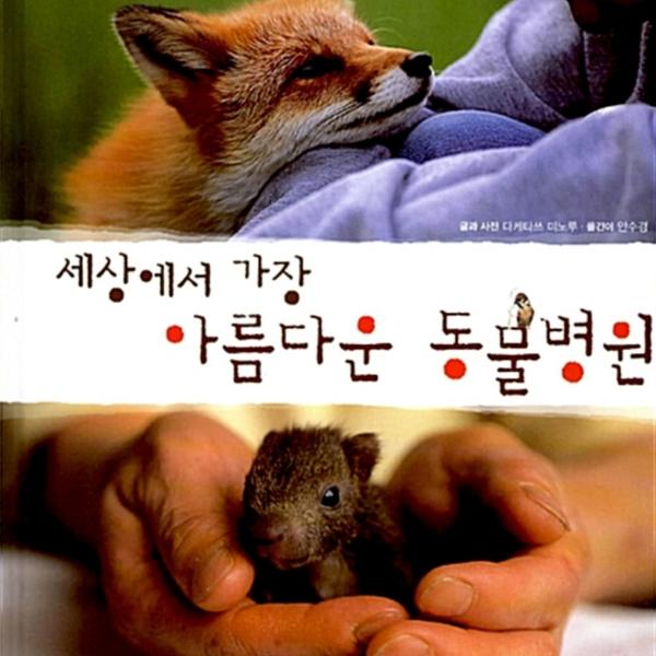 (세상에서 가장 아름다운)동물병원 [동물도서]