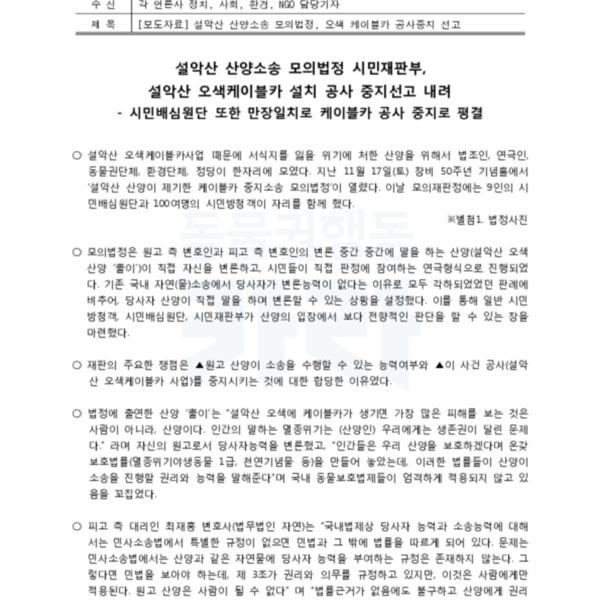 (보도자료) 산양 모의법정(연대) [문서류]