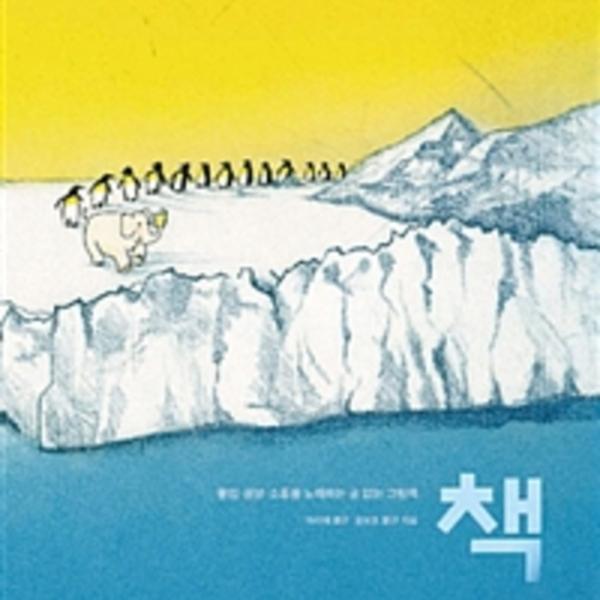 책 : 몰입·상상·소통을 노래하는 글 없는 그림책 [동물도서]