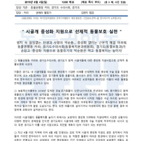 [보도자료]시골개 중성화 지원으로 선제적 동물보호 실천 [문서류]