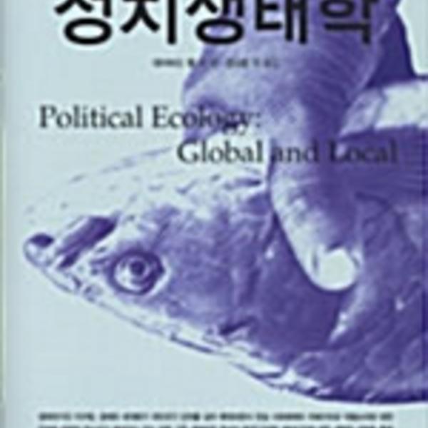 정치생태학 [동물도서]