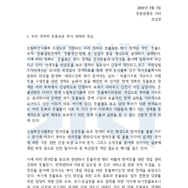 [발제]반려동물생명윤리국회토론회 [문서류]