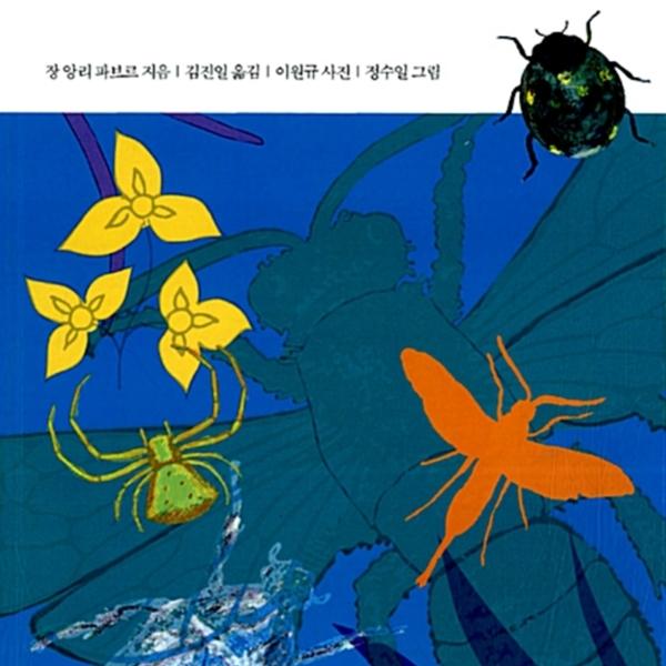 파브르 곤충기.8 [동물도서]