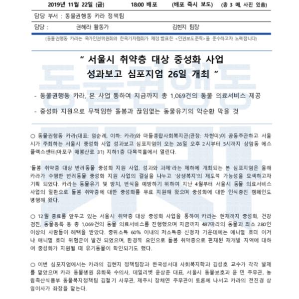 [보도자료]성과보고 심포지엄 [문서류]