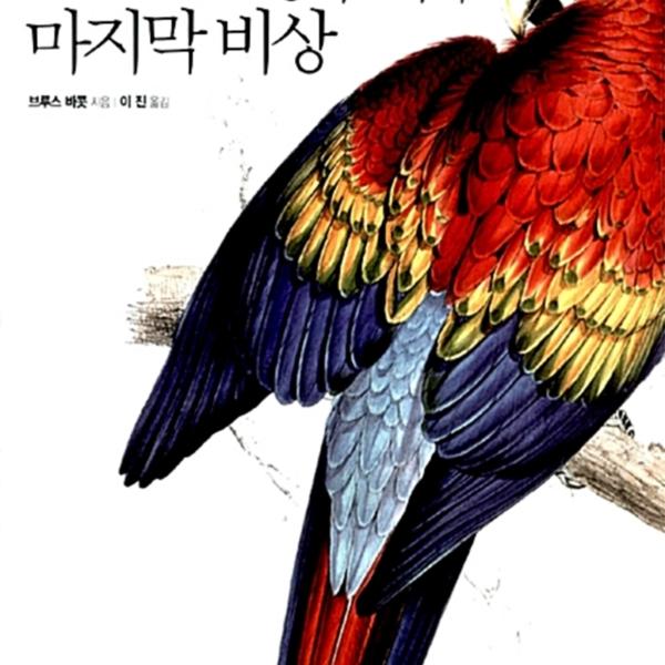 주홍 마코앵무새의 마지막 비상 : 세상에서 가장 아름다운 새를 지키기 위한 한 여인의 투쟁 [동물도서]