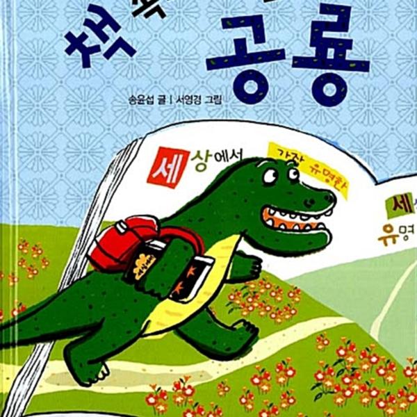 책 속으로 들어간 공룡 [동물도서]