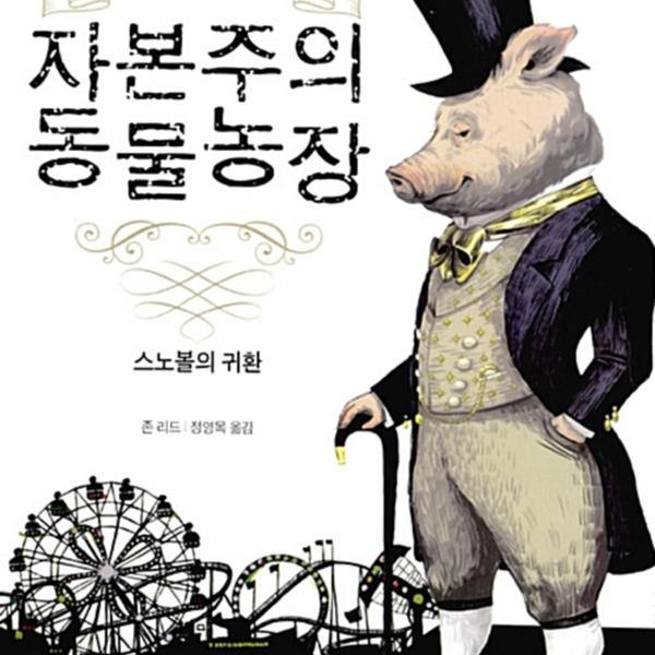 자본주의 동물농장 [동물도서]