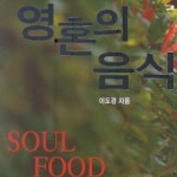 영혼의 음식 = Soul food [동물도서]