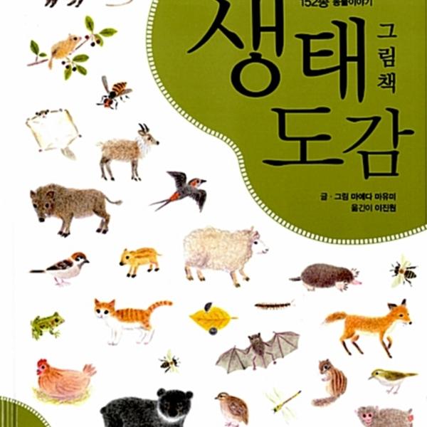 생태 도감 그림책 [동물도서]