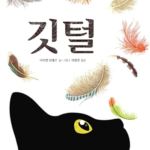 깃털 [동물도서]