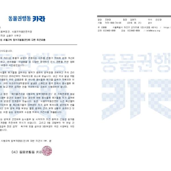 [공문]폐기물관리법 시행규칙 일부개정령(안)에 대한 의견제출 [문서류]
