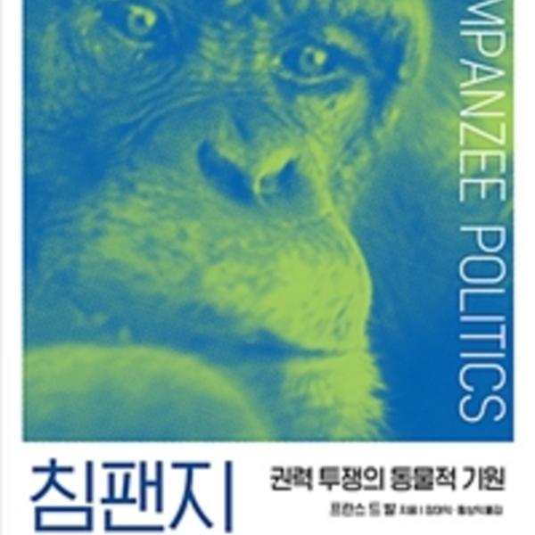 침팬지 폴리틱스 : 권력 투쟁의 동물적 기원 [동물도서]