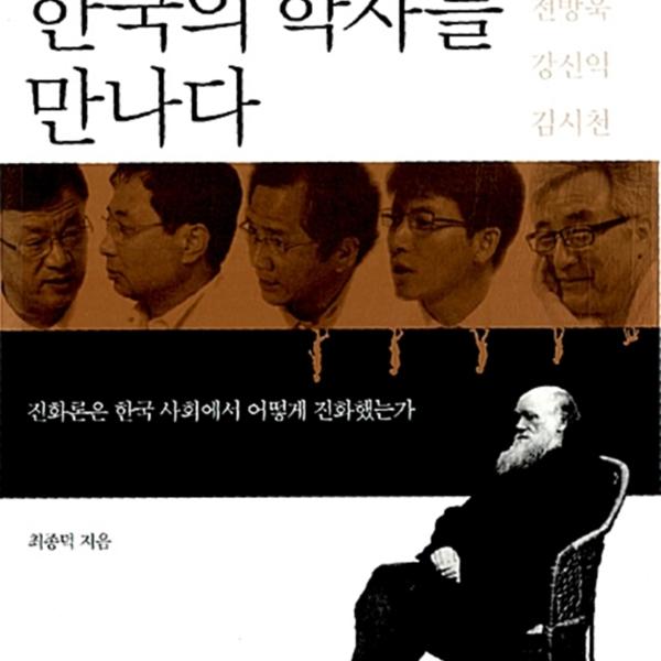 찰스 다윈, 한국의 학자를 만나다 : 진화론은 한국 사회에서 어떻게 진화했는가 [동물도서]
