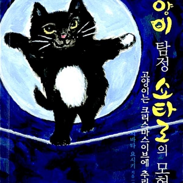고양이 탐정 쇼타로의 모험.2 : 고양이는 크리스마스이브에 추리한다 [동물도서]
