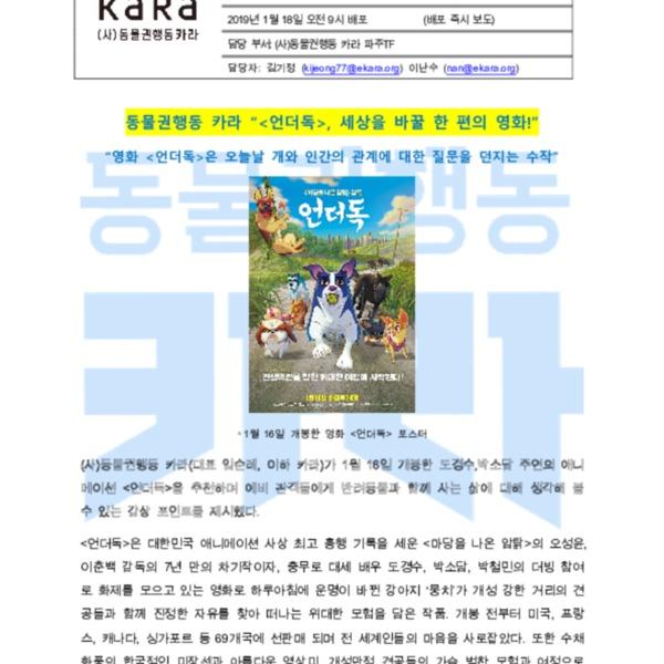 [보도자료] 카라, 언더독은 세상을 바꿀 한 편의 영화 [문서류]