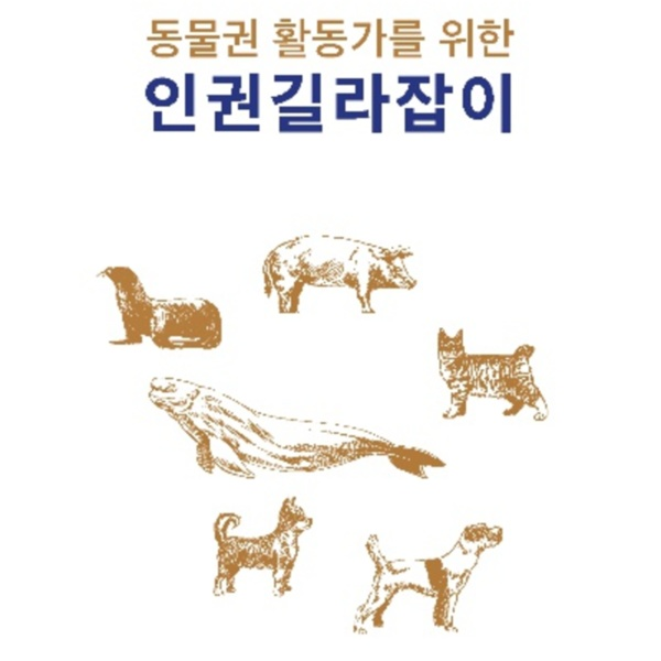 동물권 활동가를 위한 인권 길라잡이 [동물도서]