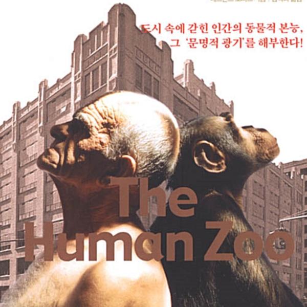 인간 동물원 [동물도서]