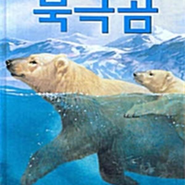 북극곰 [동물도서]
