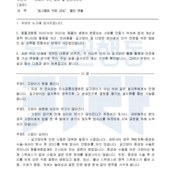 [공문]길고양이 관련 안내문 중단 요청 [문서류]
