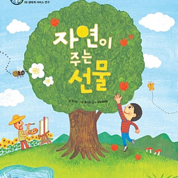 자연이 주는 선물 : 생태계 서비스 연구 [동물도서]