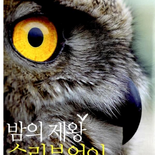 밤의 제왕 수리부엉이 : KBS 자연 다큐멘터리 [동물도서]