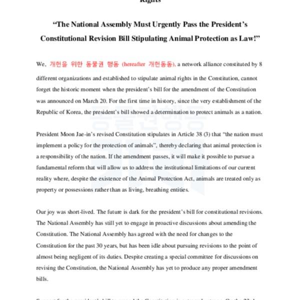 (기자회견문) 국회 개헌촉구 기자회견 영문 [문서류]