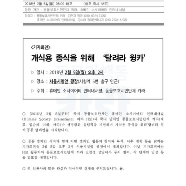 (취재요청) 평창 달려라 윙카 기자회견 [문서류]