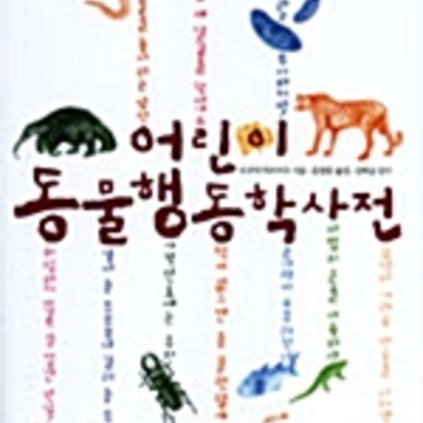 어린이 동물행동학사전 [동물도서]