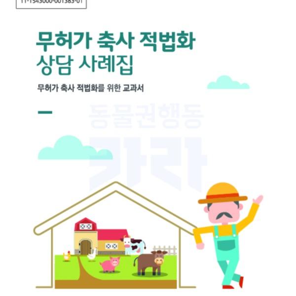 무허가축사 정부 사례집 [도서간행물류]